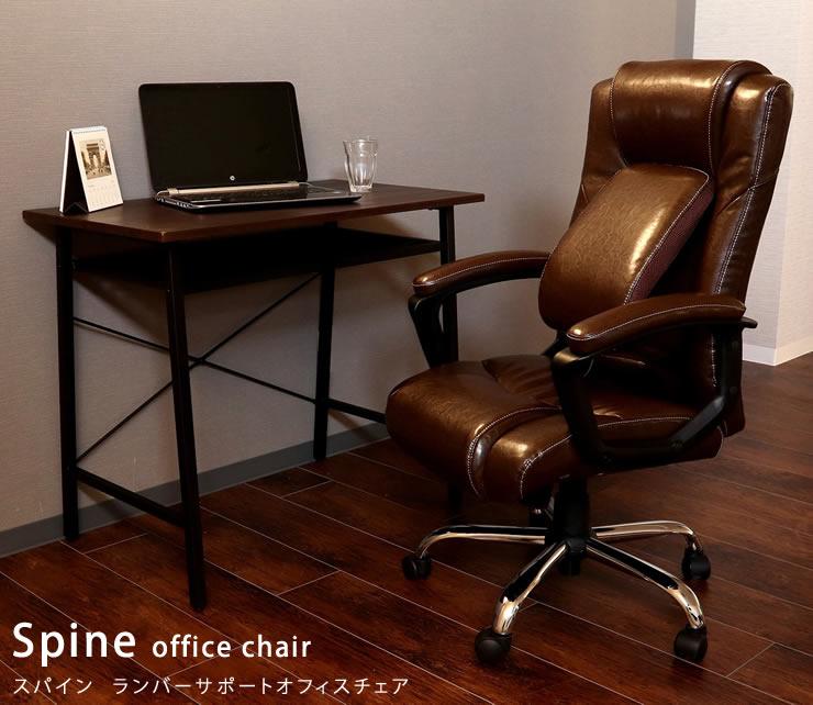 ランバーサポートオフィスチェア Spine -スパイン-