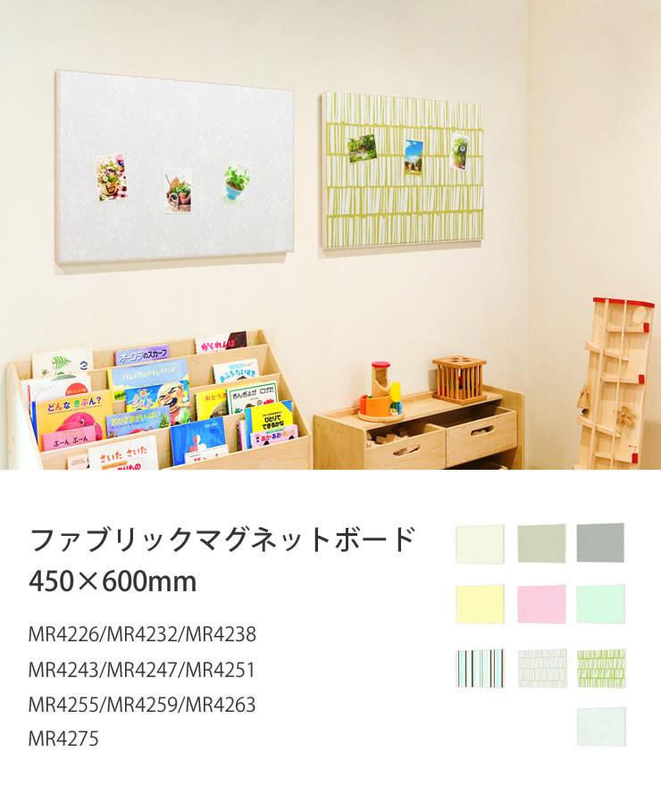 ファブリックマグネットボード 450×600mm