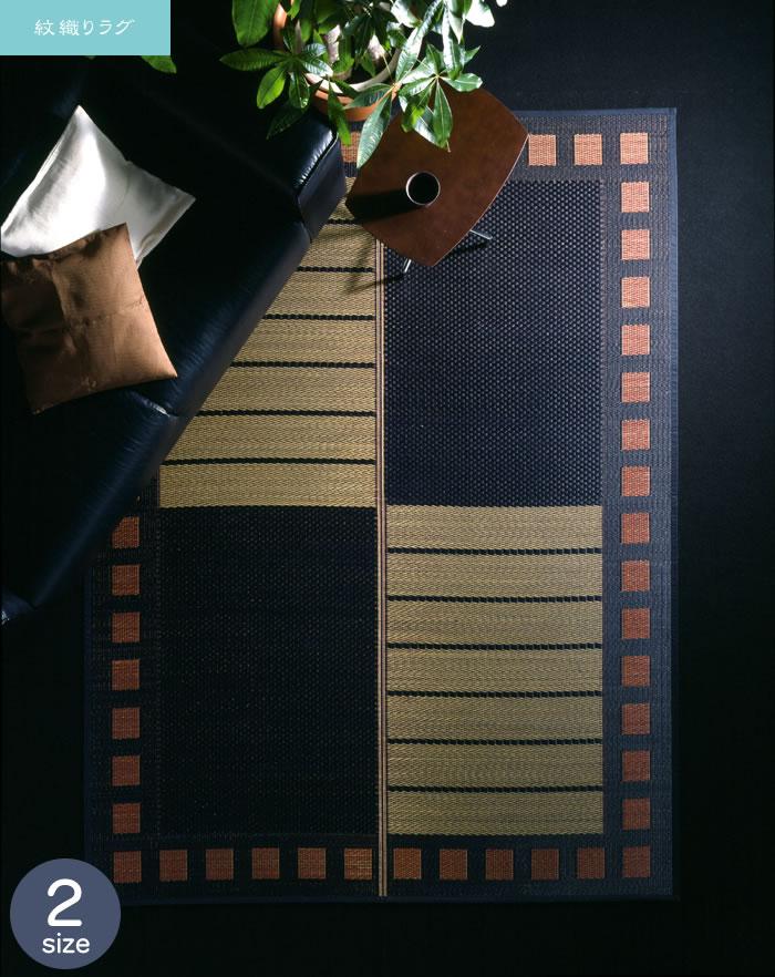 大一商事 [グレワン] 国産い草 紋織りラグ スタイル