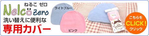 ねるこゼロ Nelco Zero 専用洗い替えピロケース