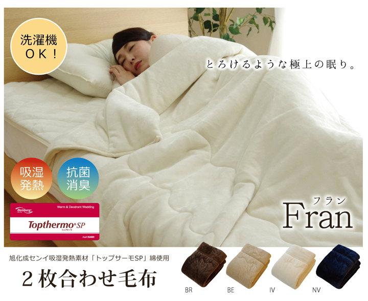 2枚合わせ毛布