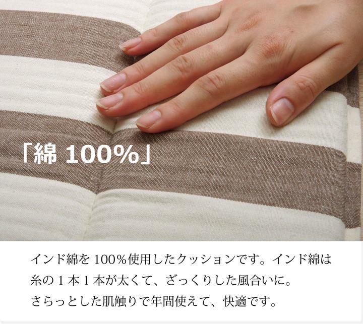 インド綿を100%使用