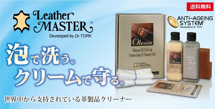 オレオーザキット 「泡で洗う。クリームで守る。」世界中から支持されている革製品クリーナー