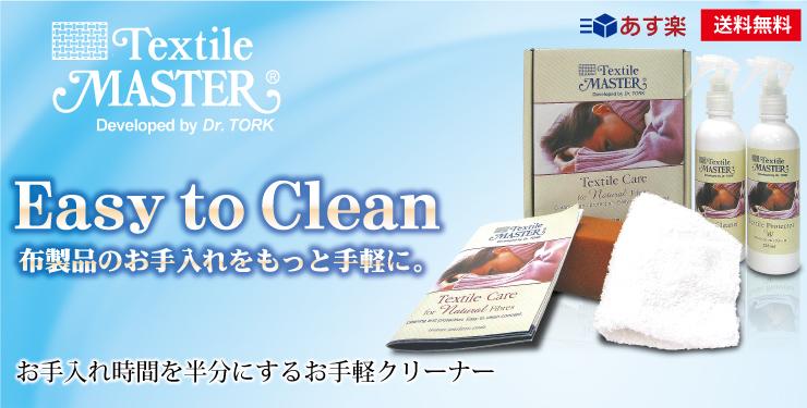 テキスタイルケアキット 「Easy to Clean 布製品のお手入れをもっと手軽に」お手入れ時間を半分にするお手軽クリーナー