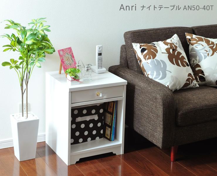 アンリ ナイトテーブル ベッドサイド ソファーサイド AN50-40T 佐藤産業 フェミニンスタイル