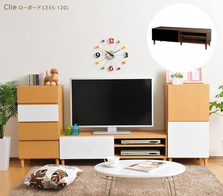 テレビボード 収納家具 CE35-120L 佐藤産業 北欧家具