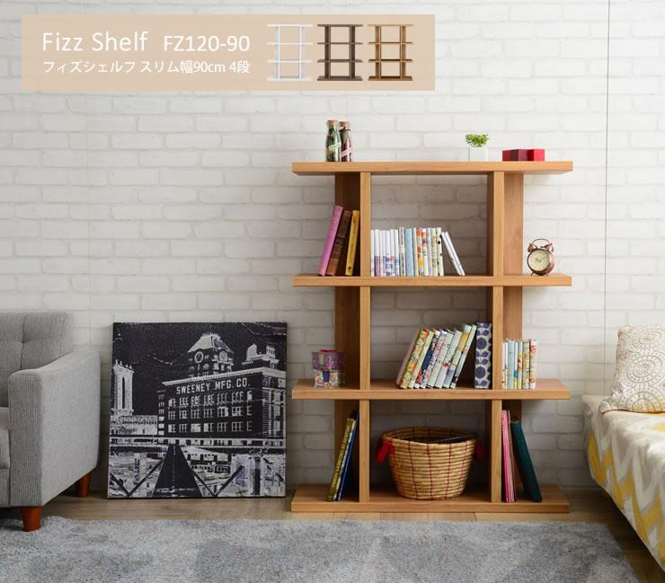 オープンシェルフ ディスプレイラック 収納家具 フィズシェルフ FZ120-90 佐藤産業