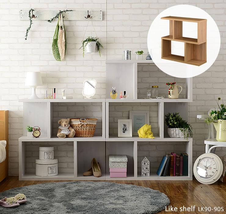 見せる収納 壁面収納 収納家具 ライクシェルフ LK90-90S 佐藤産業