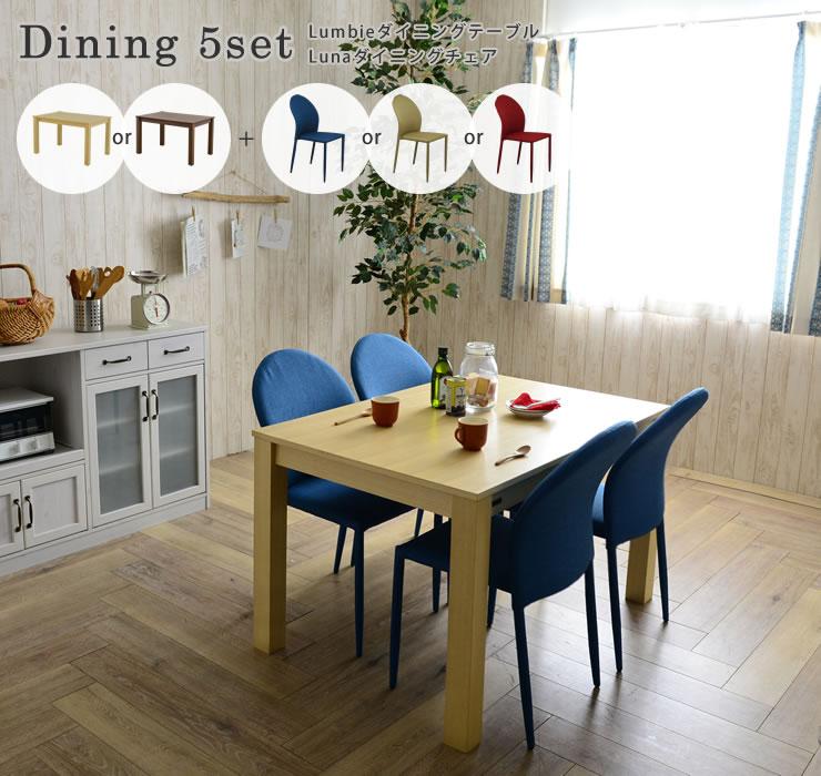 北欧デザイン ダイニングテーブル5点セット Lumbie(ランビー)&Luna(ルナ) W120cm