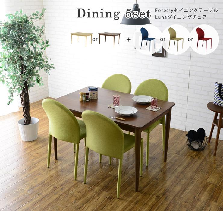 北欧デザイン ダイニングテーブル5点セット Foressy(フォレッシー)&Luna(ルナ) W120cm