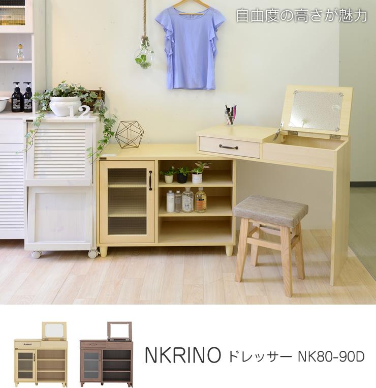 NKRINO(ノカリノ) ドレッサー NK80-90D