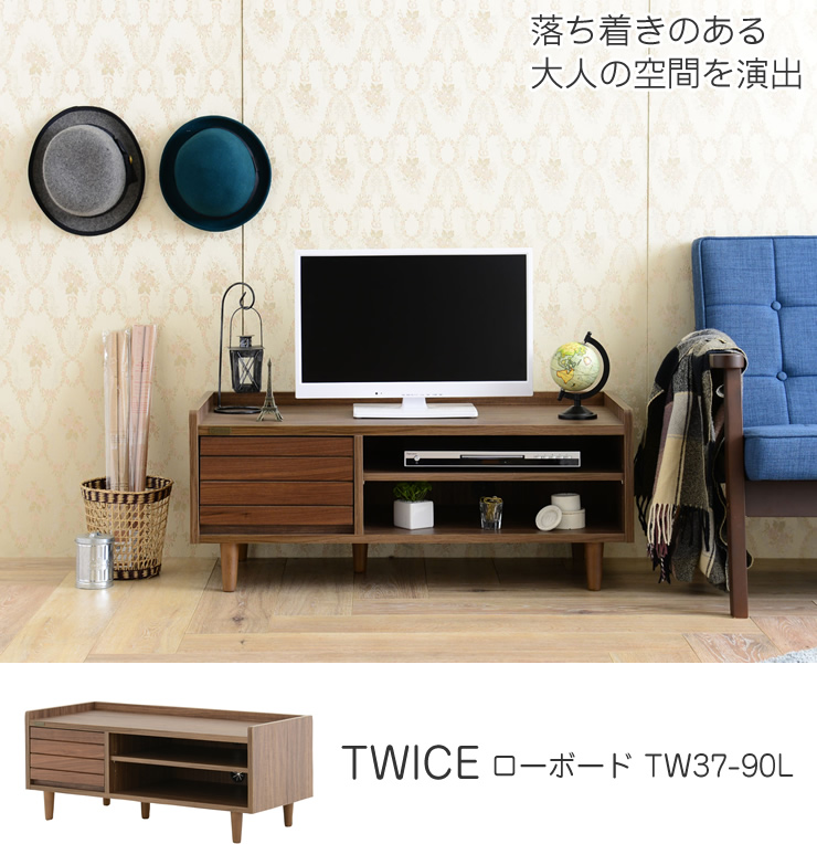 TWICE(トワイス) ローボード TW37-90L