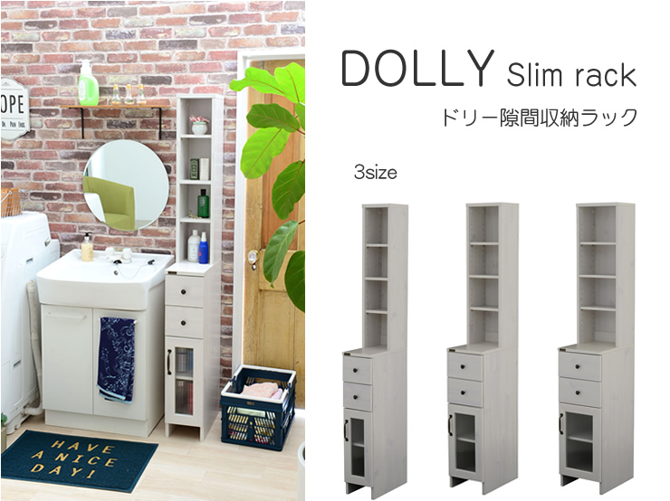 DOLLY (ドリー) 隙間収納   DO170-20SS WH