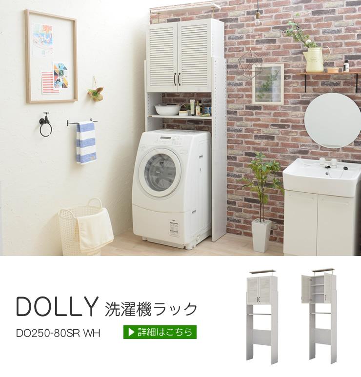 DOLLY (ドリー) 洗濯機ラック   DO250-80SR WH