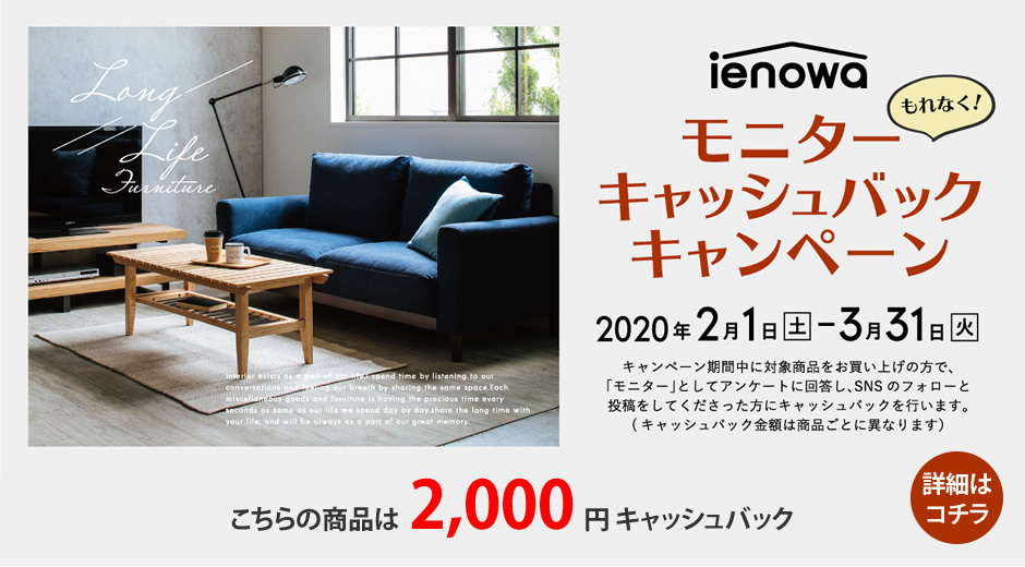 家具のホンダ ienowaキャッシュバックキャンペーン