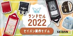2022年モデルランドセル特集