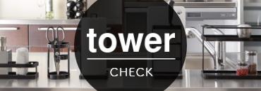 山崎実業 tower(タワー)