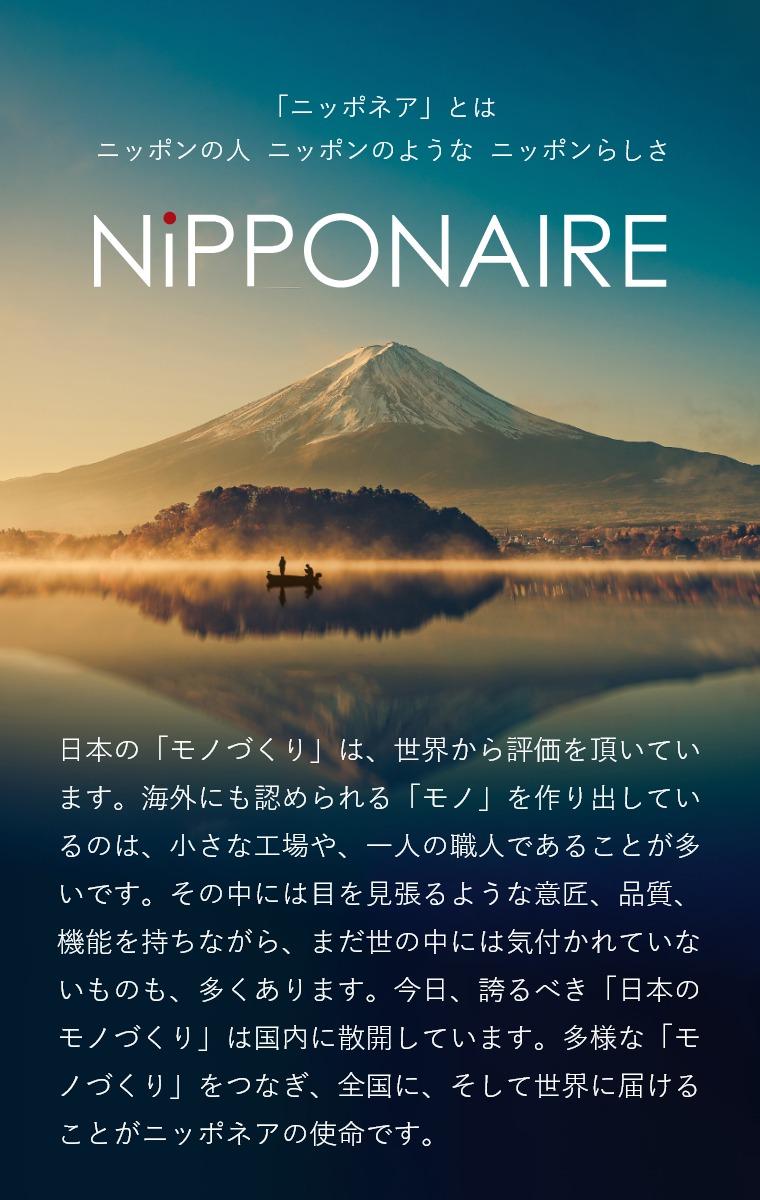 ニッポネア nipponaire