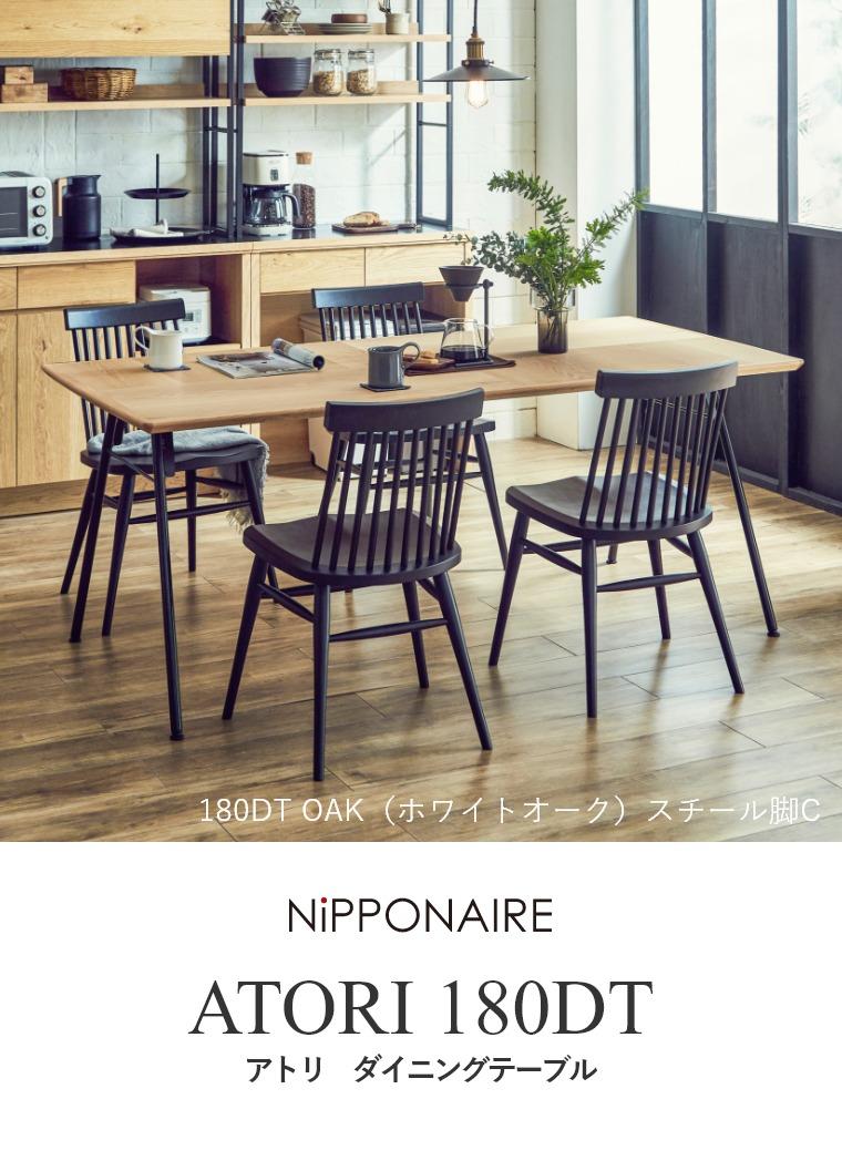 ATORI(アトリ) ダイニングテーブル 150DT (ウォールナット) OAK (ホワイトオーク) ニッポネア NiPPONAIRE