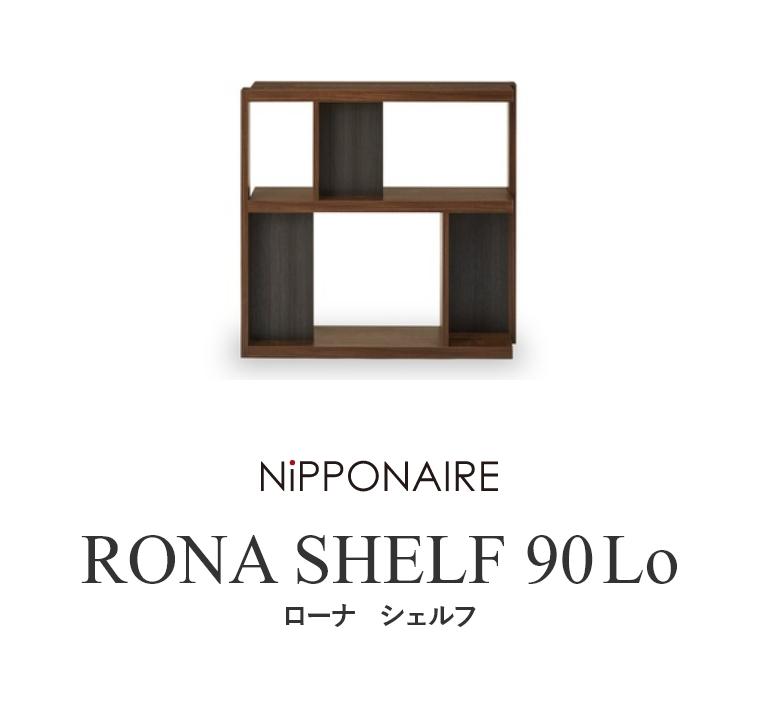 RONA(ローナ) シェルフ 90Lo ハイタイプ WN OAK ニッポネア NiPPONAIRE