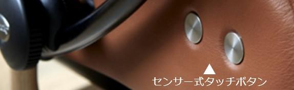 センサー式タッチボタン