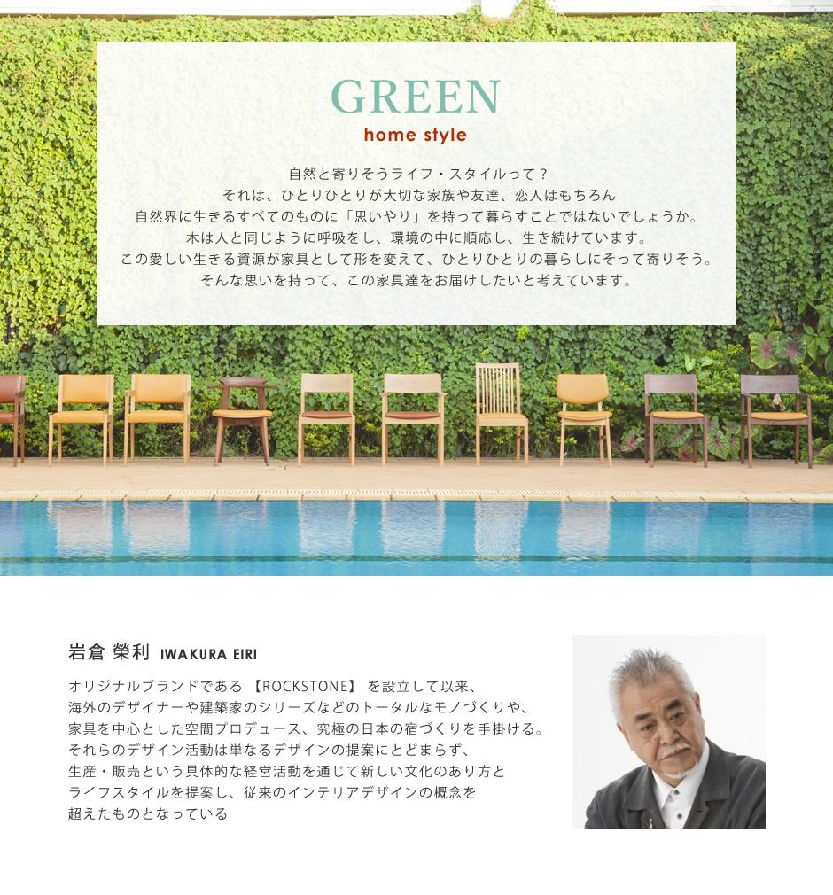 シギヤマ家具 GREENシリーズ 岩倉榮利