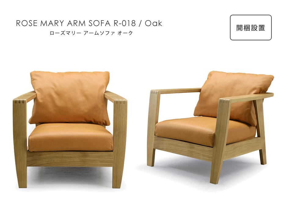 シギヤマ家具 ローズマリー アームソファ 1人掛けソファ オーク