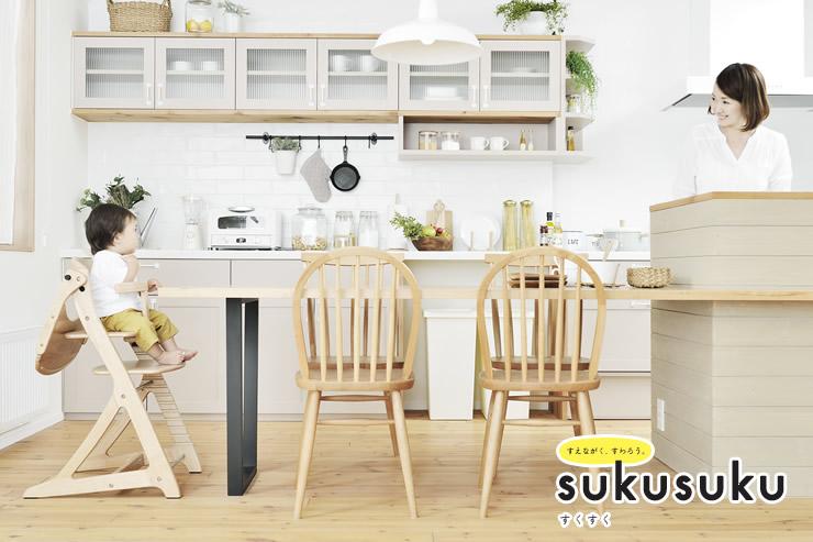 すくすくチェアプラス ガード付 sukusuku+