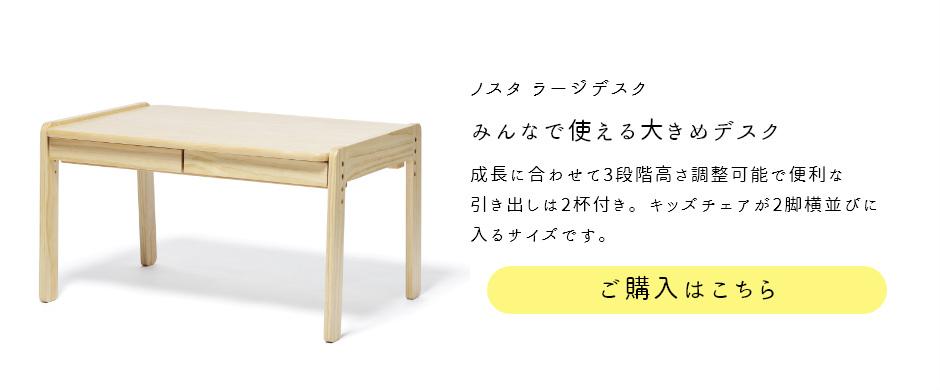 norsta ノスタ 大和屋 yamatoya ラージデスク