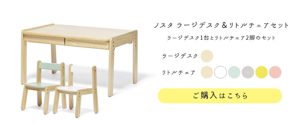 norsta ノスタ 大和屋 yamatoya ラージデスク&リトルチェア 3点セット