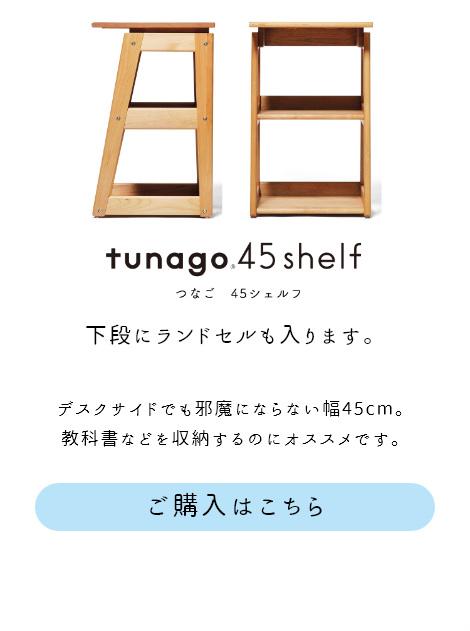 キッズ収納 tunago つなご 45 シェルフ 大和屋 yamatoya