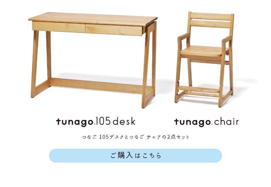 キッズデスク キッズチェア tunago つなご 105デスク チェア 大和屋 yamatoya