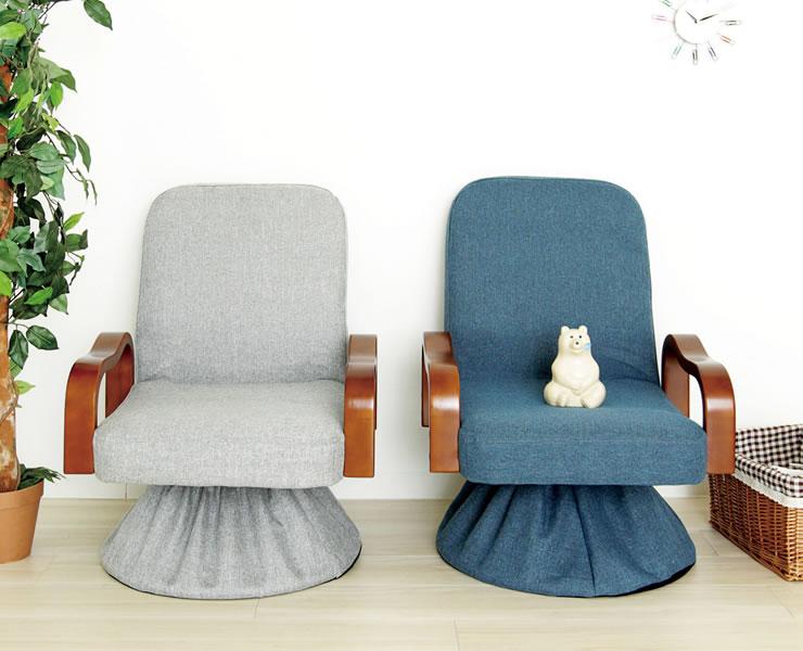 肘付回転座椅子 撫子 -nadeshiko-
