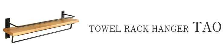 タオル掛けハンガー タオの詳細はこちら