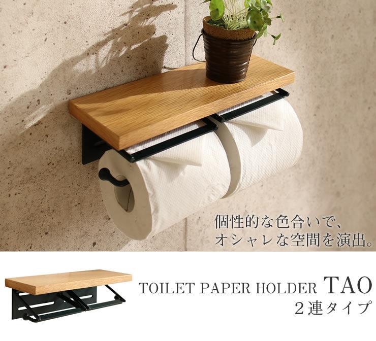 トイレットペーパーホルダー タオ 2連タイプ