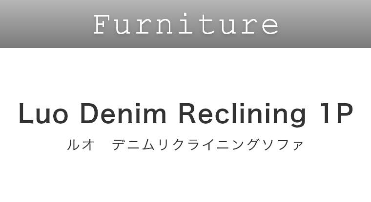 モリヨシ ルオ デニムリクライニングソファ 1P Luo Denim Reclining リクライニング 14段階(脚部取り外し可) シュエット