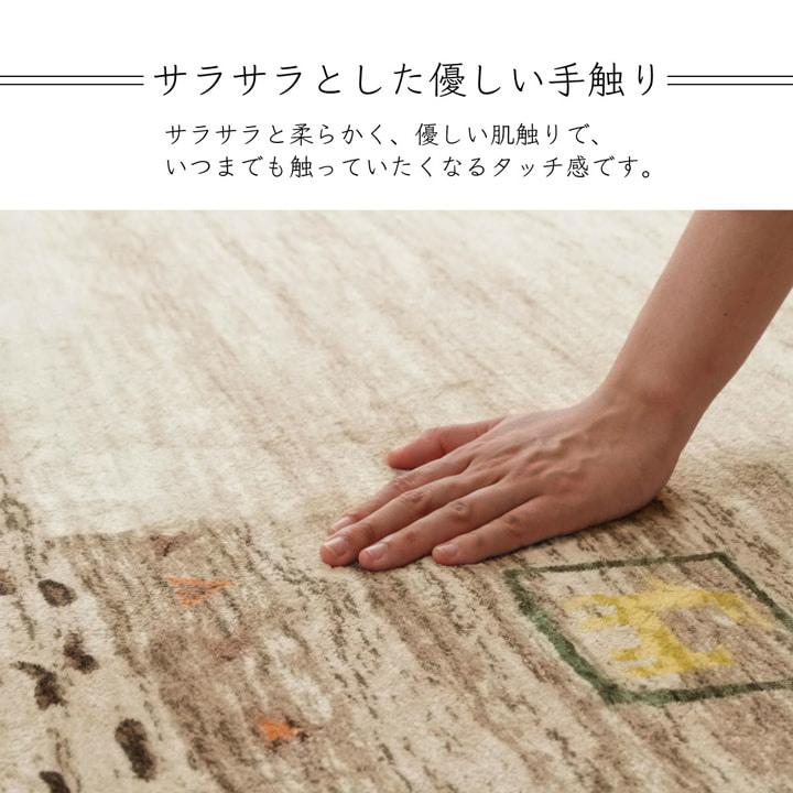 折りたたみOK!やさしい肌触りのおしゃれなギャベ柄ラグ 手洗いOK 裏面不織布 滑りにくい加工
