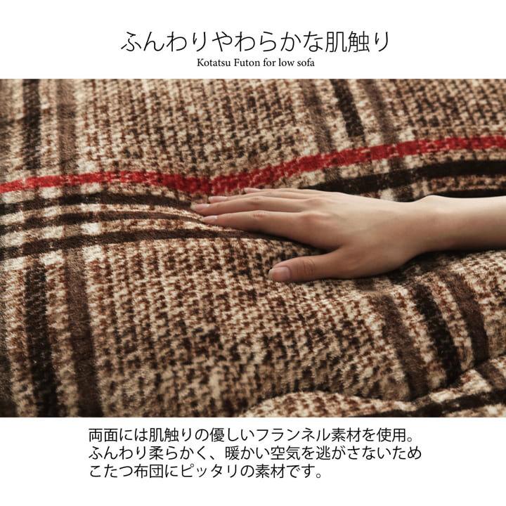 シンプルなチェック柄がかわいい!ふんわりやわらかなチェック柄こたつ掛け布団 長方形 正方形 単品