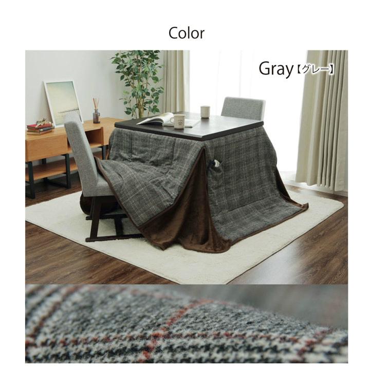 先染めツイード生地を使用したハイタイプ用こたつ掛け布団 長方形 正方形 単品