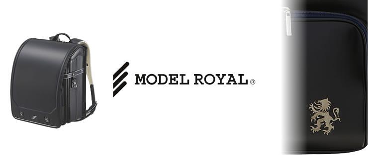 セイバン 2019年モデル ランドセル 天使のはね モデルロイヤル ベーシック 男の子用