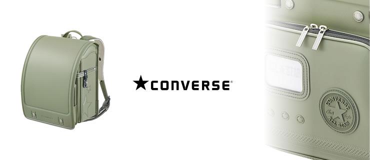 セイバン 2019年モデル ランドセル 天使のはね コンバース モノクローム 男女兼用