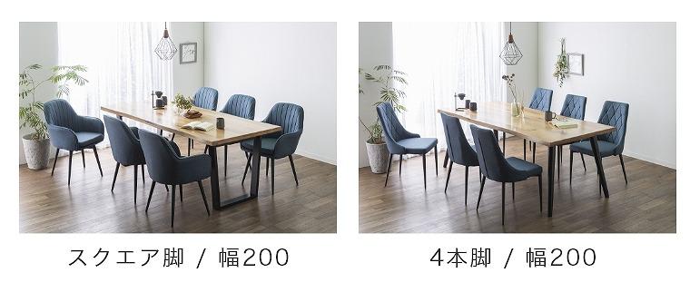 W200 ダイニングテーブル