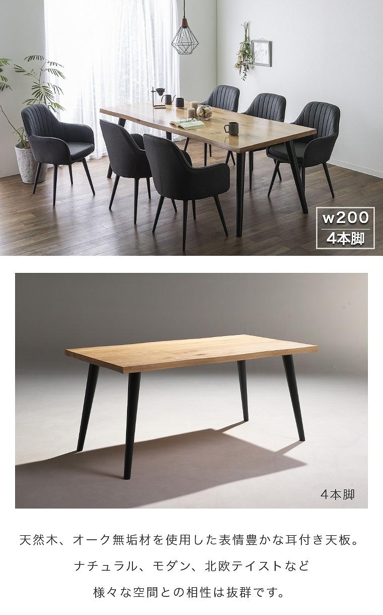 W200 4本脚 ダイニングテーブル