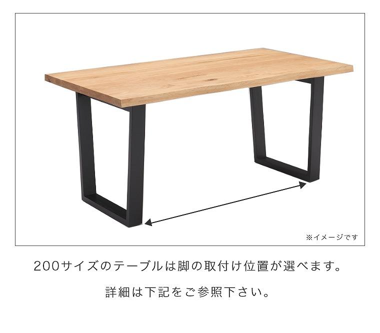 200サイズのテーブルは脚の取付け位置が選べます