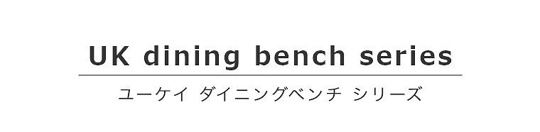 ユーケイ ダイニングベンチ シリーズ