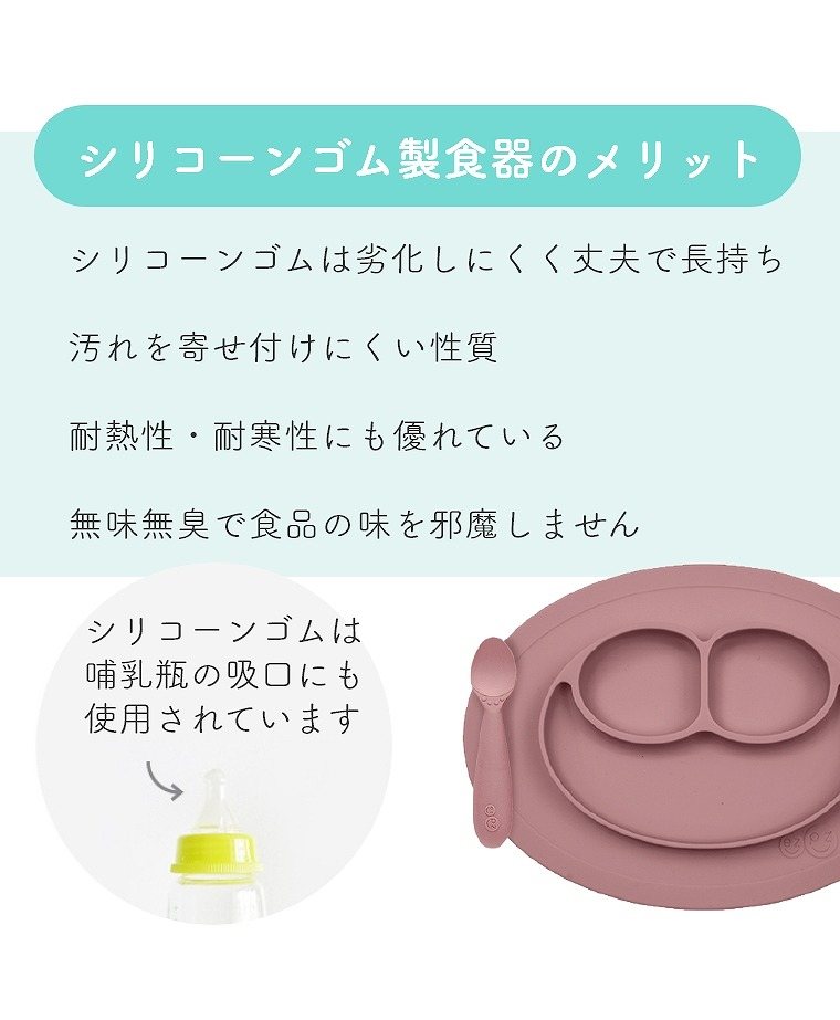 シリコーンゴム製食器のメリット