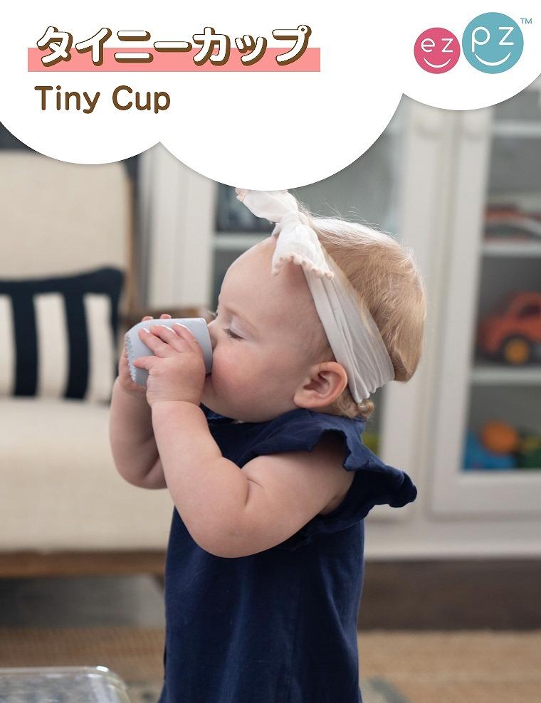 タイニーカップ