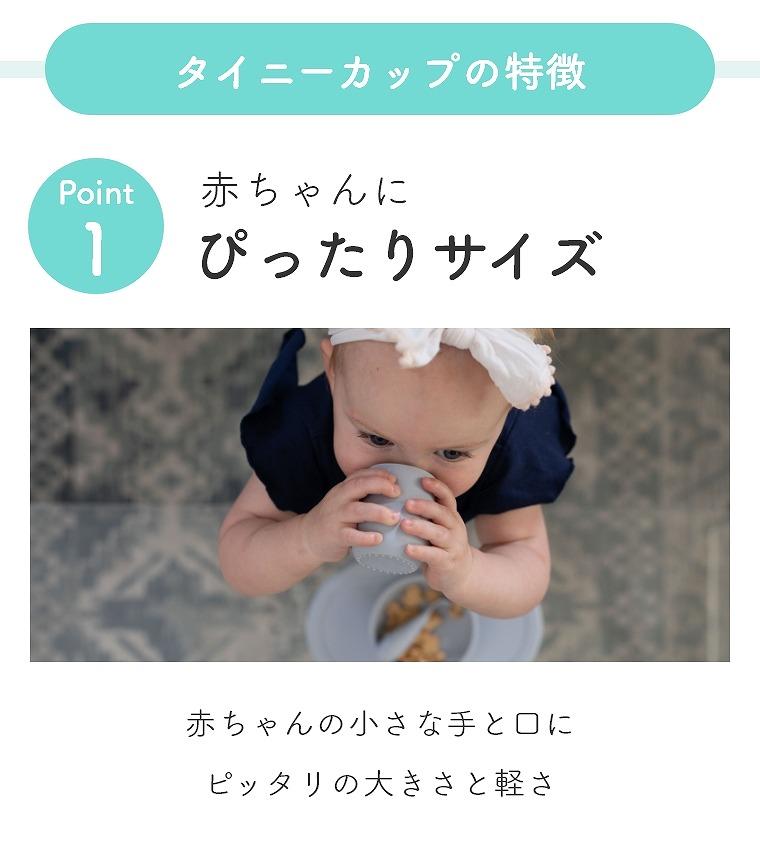 赤ちゃんにぴったりサイズ