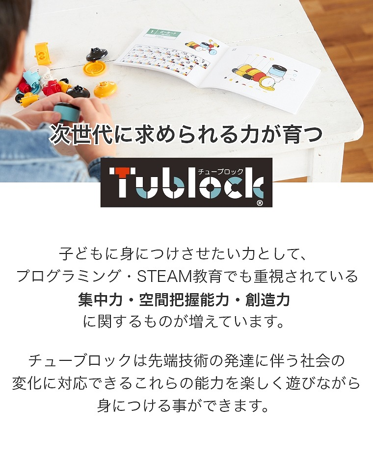 次世代に求められる力が育つ Tublock