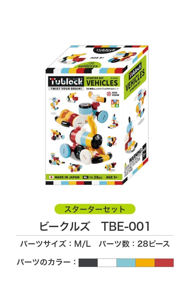 Tublock スターターセット ビークルズ TBE-001